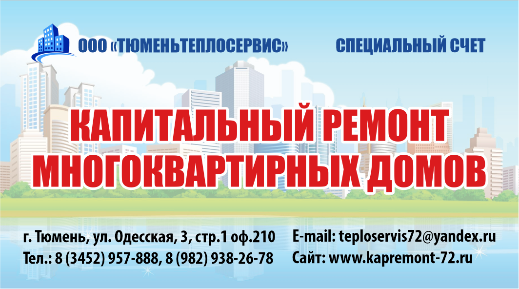 ООО «Капремонт 72» и ООО «ТюменьТеплоСервис»